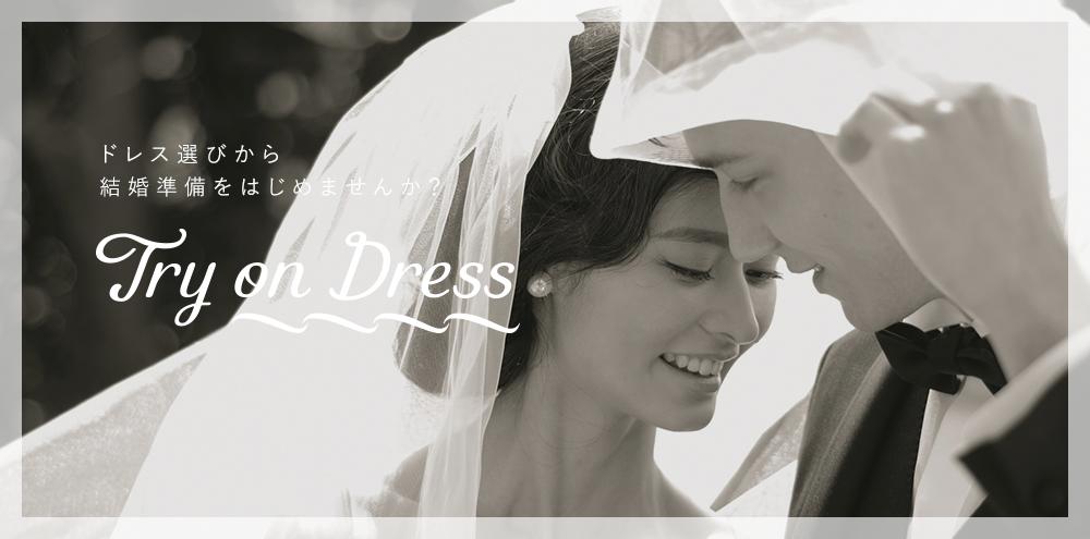 ドレス選びから結婚準備をはじめませんか?
